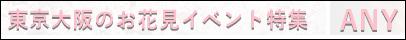 お花見イベントパーティー街コン東京大阪ならANY